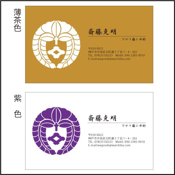 家紋名刺Y02レイアウト78