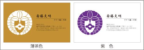 家紋名刺Y02レイアウト4
