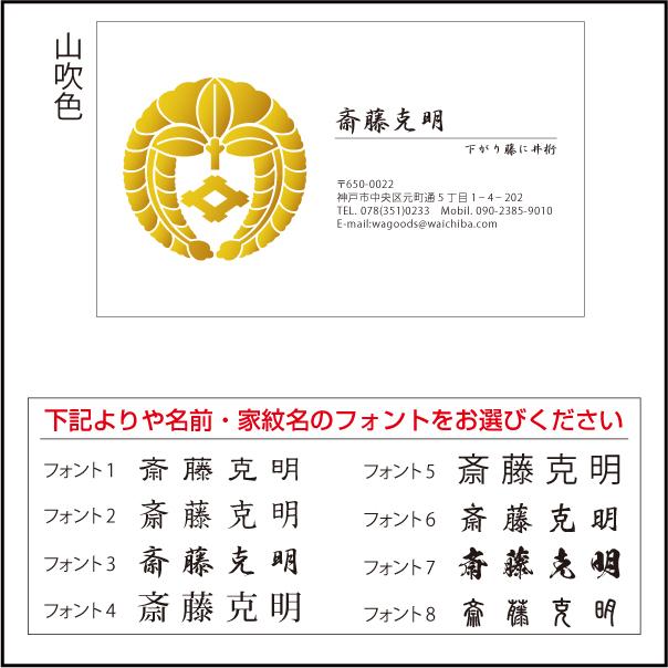 家紋名刺Y02レイアウト9