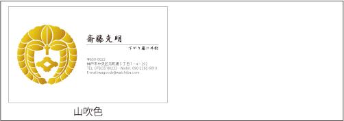 家紋名刺Y02レイアウト5