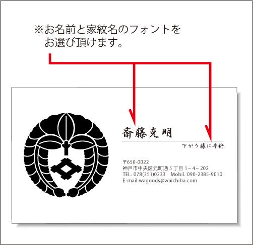 家紋名刺Y02印字説明