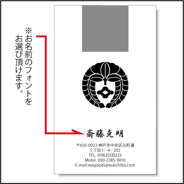 家紋名刺T03印字位置説明