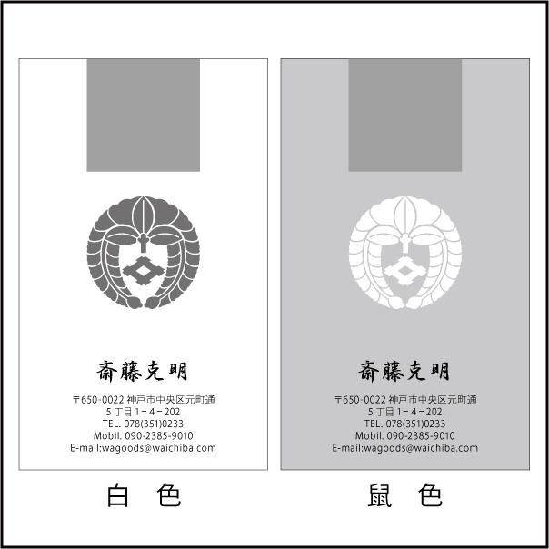 家紋名刺T03デザイン8