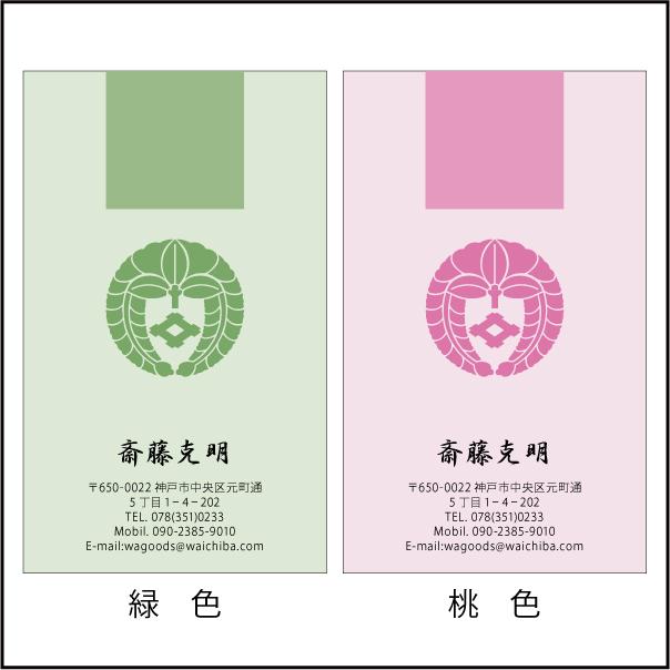 家紋名刺T03デザイン4