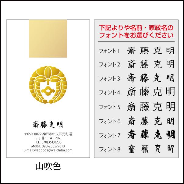 家紋名刺T03デザイン1
