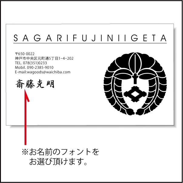 家紋名刺Y03印字位置2