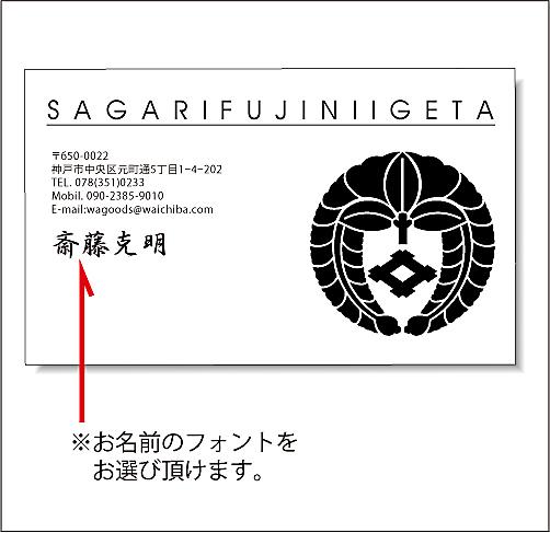 家紋名刺Y03印字位置