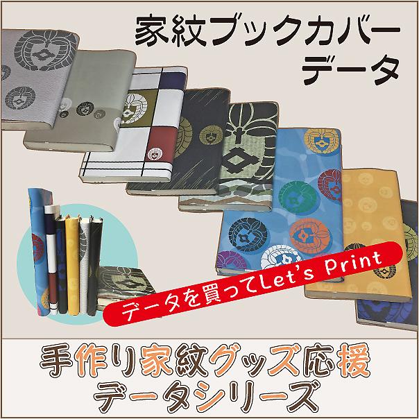 家紋ブックカバー手作り応援データメイン写真