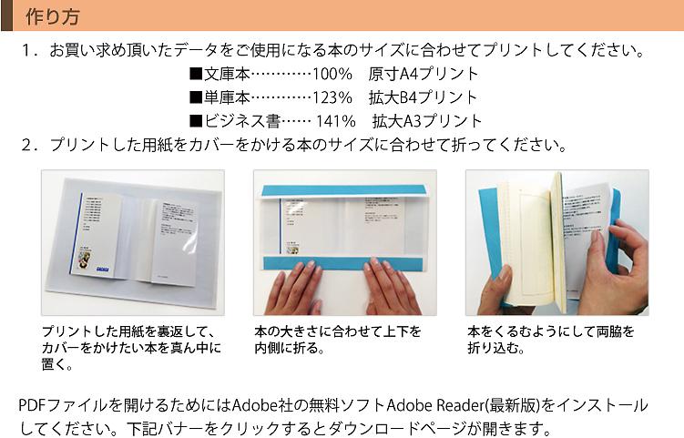 家紋ブックカバーデータ使い方