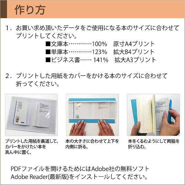 家紋ブックカバー手作り応援データ作り方