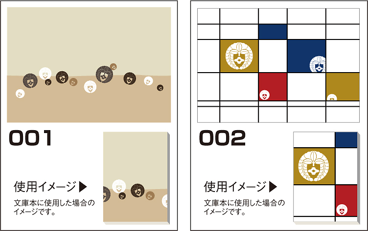 家紋ブックカバー手作り応援データ12
