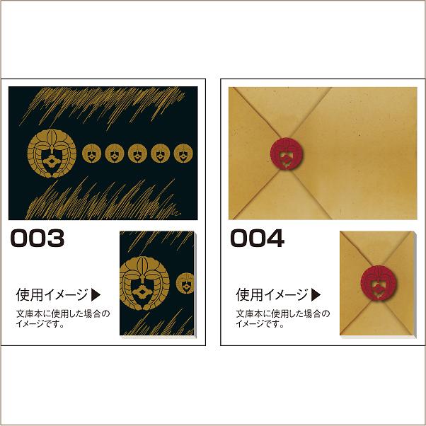家紋ブックカバー手作り応援データ34