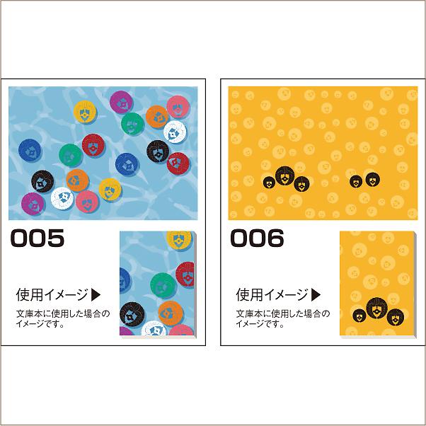 家紋ブックカバー手作り応援データ56