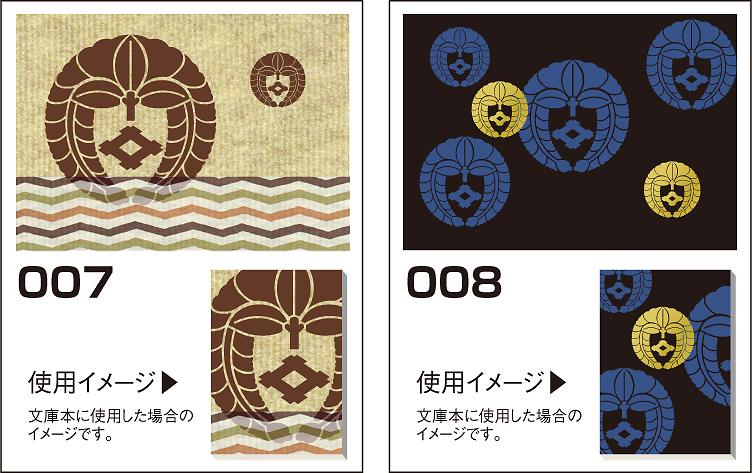 家紋ブックカバー手作り応援データ78