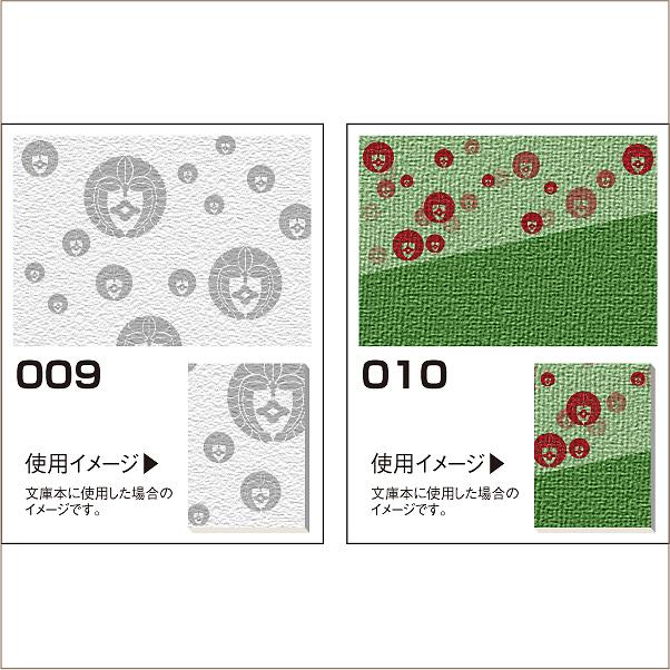 家紋ブックカバー手作り応援データ910