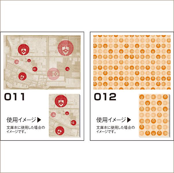 家紋ブックカバー手作り応援データ1112