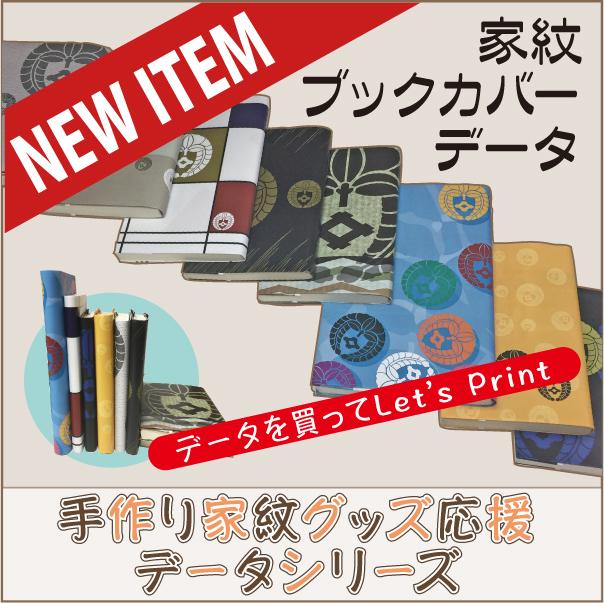 家紋ブックカバー手作り応援データNEW