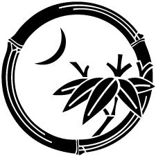 竹輪に篠笹に月紋