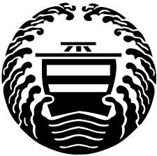浪の丸真向き帆紋