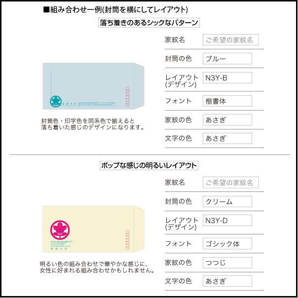 家紋封筒 横レイアウト例2