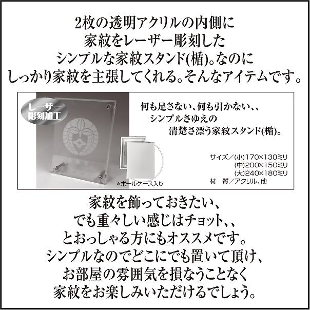 家紋アクリルスタンド(質朴)しつぼく追加写真07