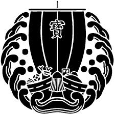 宝船に浪紋