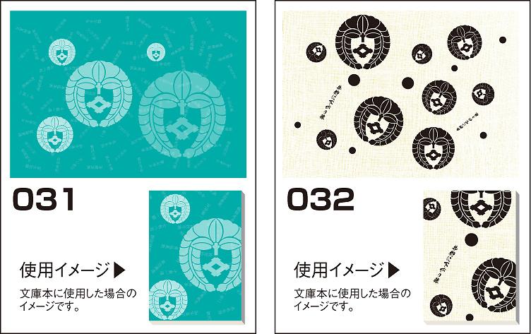 家紋ブックカバーデータ3132