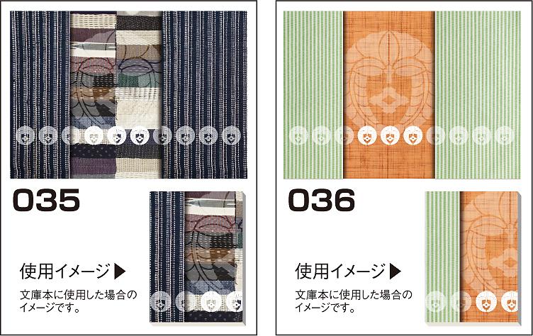 家紋ブックカバーデータ3536
