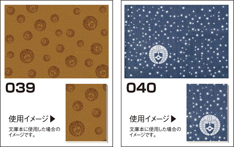 家紋ブックカバーデータ3940