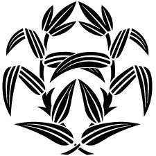 抱き葦紋2