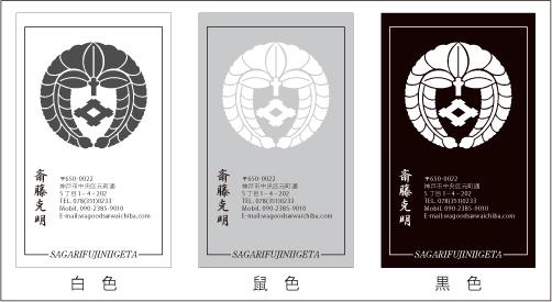 家紋名刺T04レイアウト02