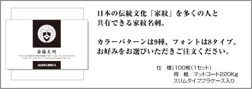 家紋名刺y04_17