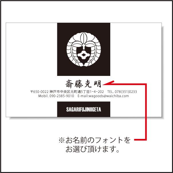 家紋名刺y04_16