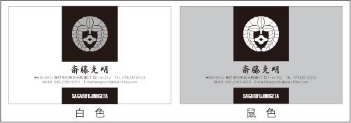 家紋名刺y04_14