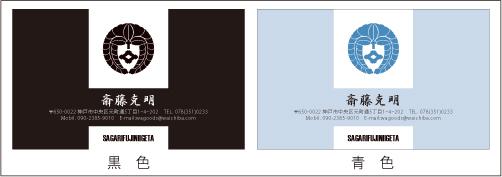 家紋名刺y04_12