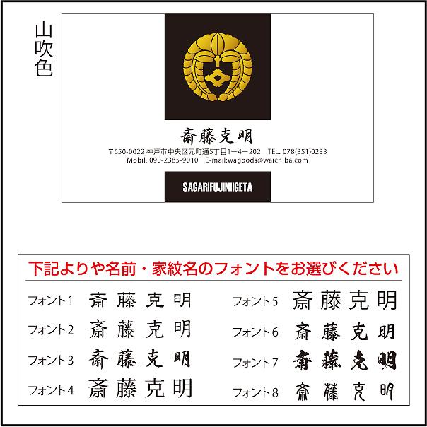家紋名刺y04_07