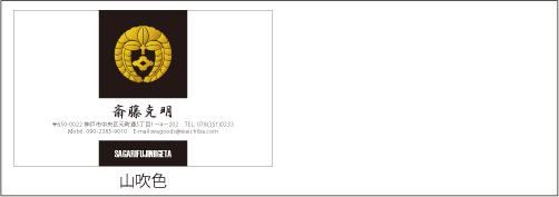 家紋名刺y04_06