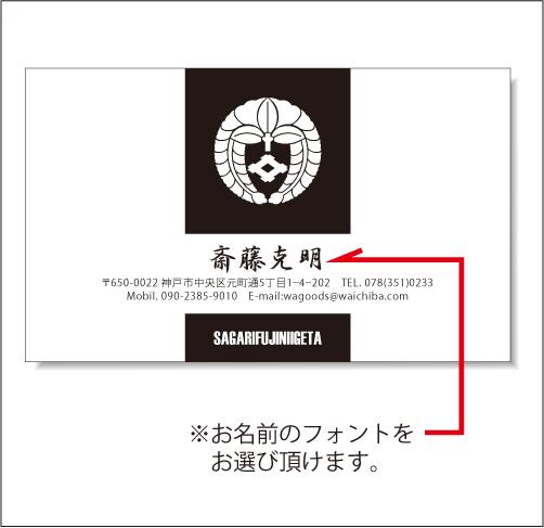 家紋名刺y04_04