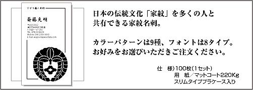 家紋名刺T05_03