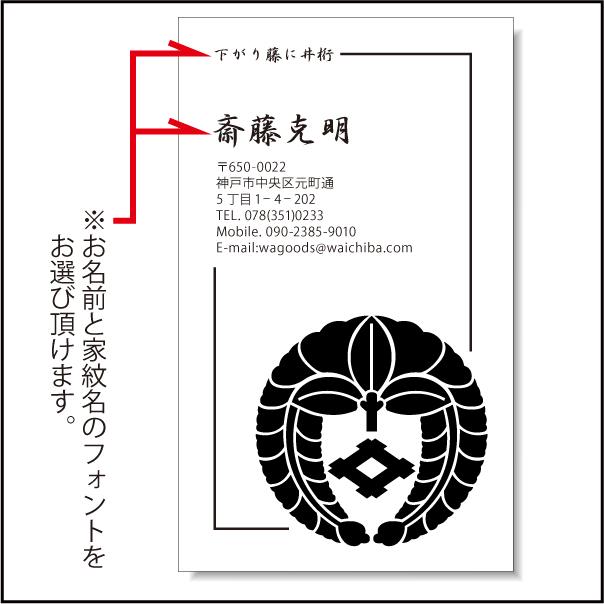 家紋名刺T05_04