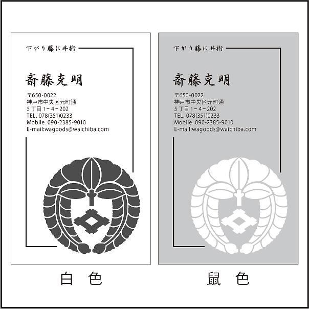 家紋名刺T05_05