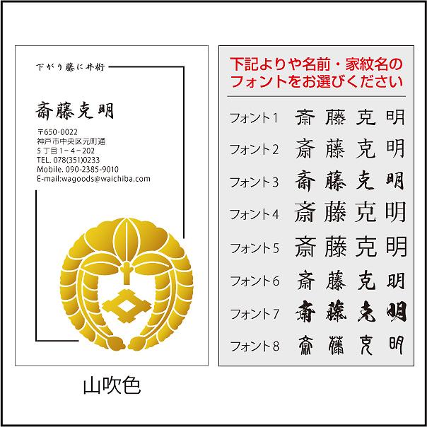 家紋名刺T05_12