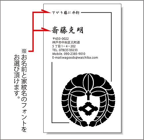 家紋名刺T05_14