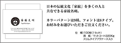 家紋名刺Y05_16