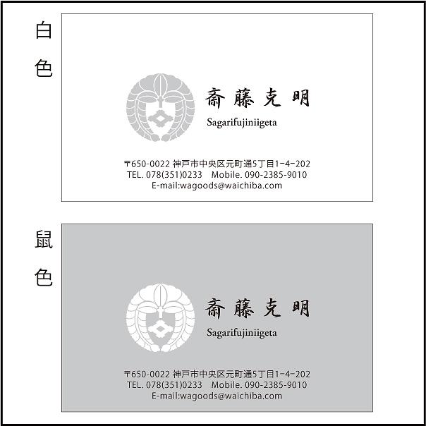 家紋名刺Y05_14