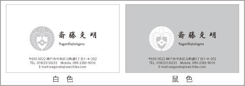 家紋名刺Y05_13