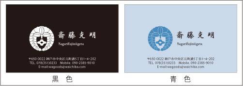 家紋名刺Y05_11