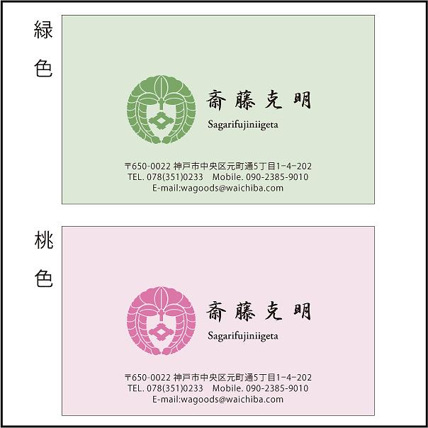 家紋名刺Y05_10