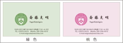 家紋名刺Y05_09