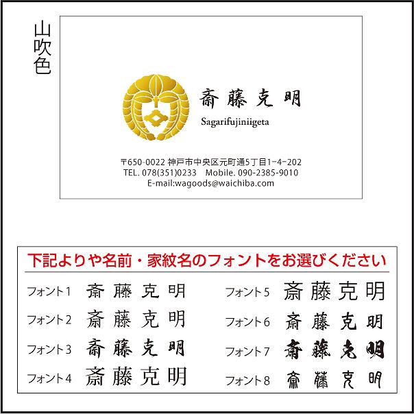家紋名刺Y05_06